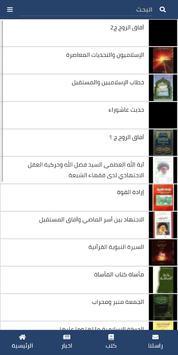 S.Fadlullah screenshot 5