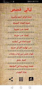 ليالي قصص poster