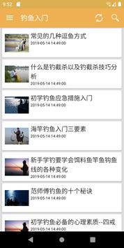 钓鱼之家 - 揭秘常用钓鱼饵料钓鱼技巧野钓攻略 screenshot 3