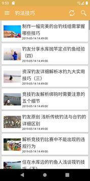 钓鱼之家 - 揭秘常用钓鱼饵料钓鱼技巧野钓攻略 screenshot 5