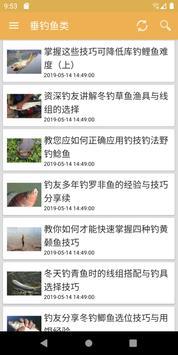 钓鱼之家 - 揭秘常用钓鱼饵料钓鱼技巧野钓攻略 screenshot 6