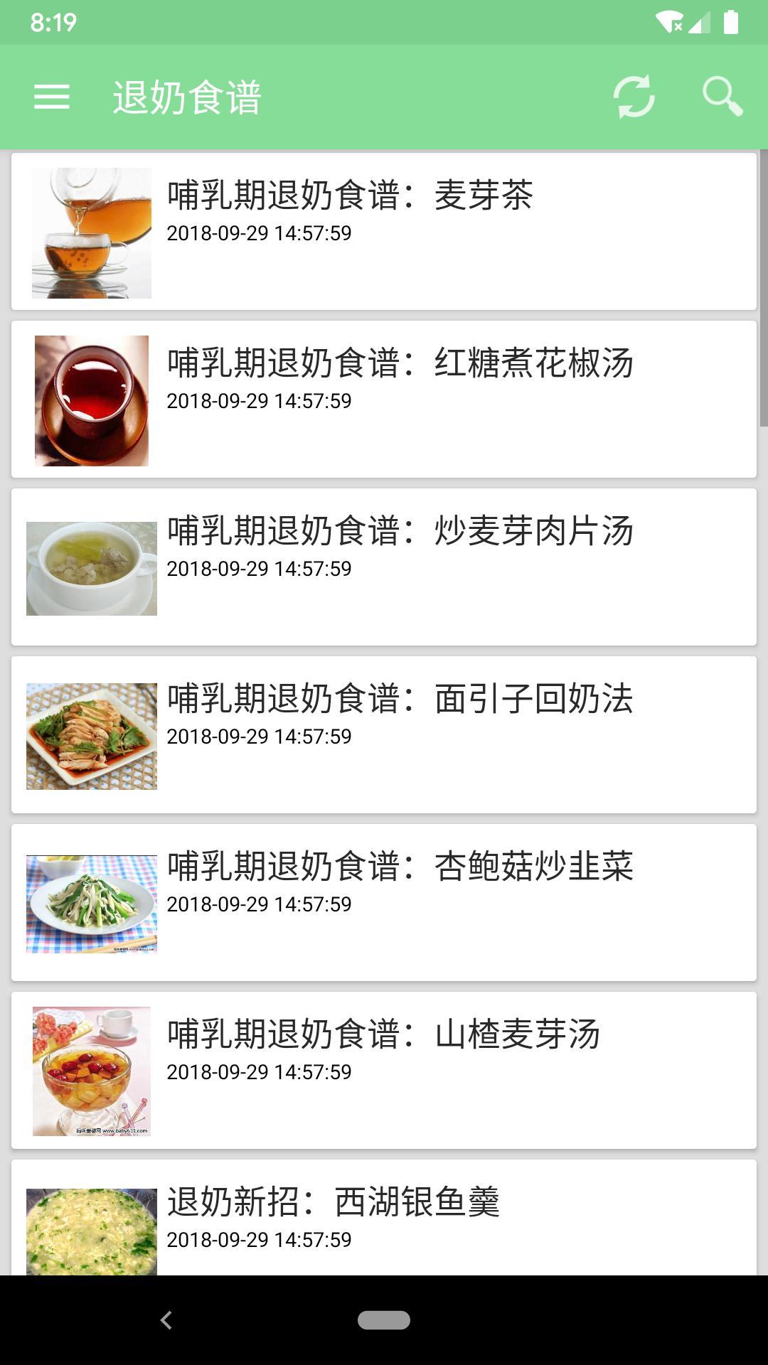 月子食谱 — 孕妇产后恢复必备月子餐食谱.女人科学坐月子食补菜单 poster