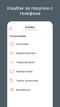 СберМобайл screenshot 3