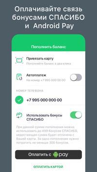 СберМобайл screenshot 2
