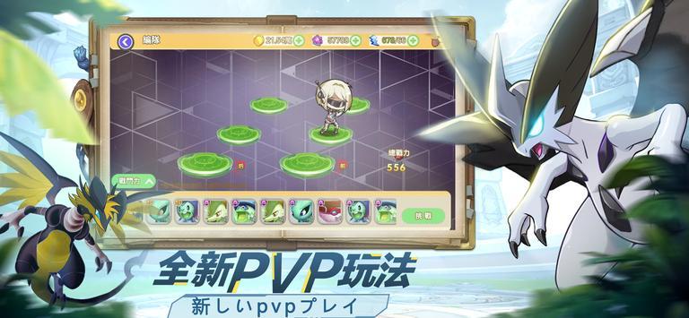 神寶幻想:石英對決 截圖 4