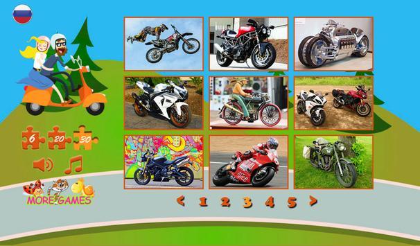 Puzzles motorcycles screenshot 1