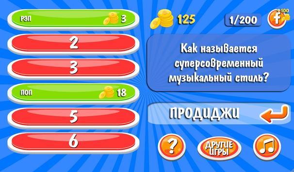 100 к 1 screenshot 3