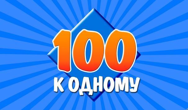 100 к 1 poster