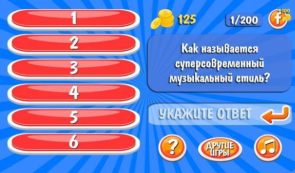 100 к 1 screenshot 1