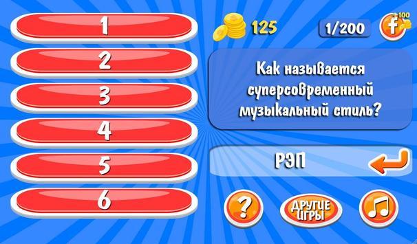 100 к 1 screenshot 2