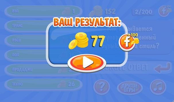 100 к 1 screenshot 7