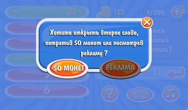 100 к 1 screenshot 4