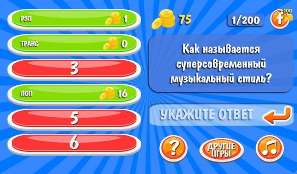 100 к 1 screenshot 5