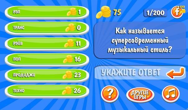 100 к 1 screenshot 6