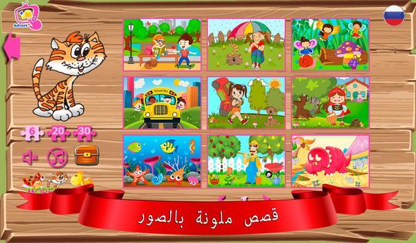 الألغاز للأطفال تصوير الشاشة 12