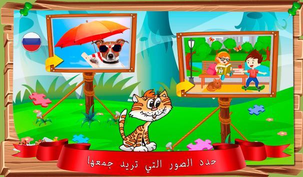 الألغاز للأطفال تصوير الشاشة 1