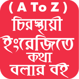 ইংরেজি শিক্ষা বই ( A-Z)-সম্পূর্ণ ফ্রিতে
