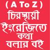 ইংরেজি শিক্ষা বই ( A-Z)-সম্পূর্ণ ফ্রিতে icono
