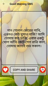 বুক ভরা কষ্টের কবিতা ও ছন্দ screenshot 7