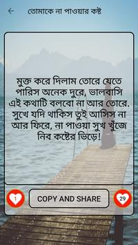 বুক ভরা কষ্টের কবিতা ও ছন্দ screenshot 5