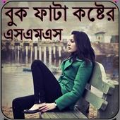 বুক ফাটা কষ্টের এসএমএস icon