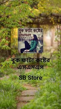 বুক ফাটা কষ্টের এসএমএস poster