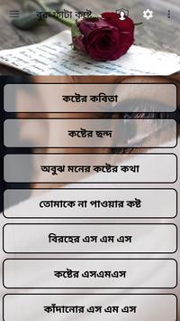 বুক ফাটা কষ্টের এসএমএস screenshot 1