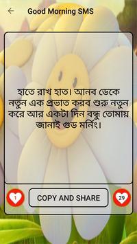 বুক ফাটা কষ্টের এসএমএস screenshot 6