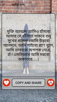 বুক কাঁপানো কষ্টের কবিতা, ছন্দ ও মেসেজ screenshot 3
