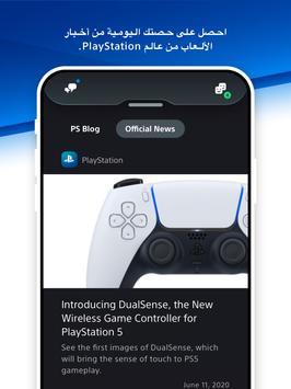 PlayStation App تصوير الشاشة 11