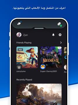 PlayStation App تصوير الشاشة 7
