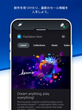 PlayStation App スクリーンショット 15