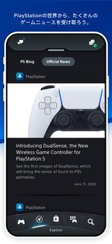 PlayStation App スクリーンショット 5