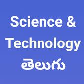 Science Telugu Technology icon