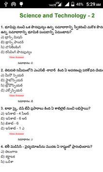 Science Telugu Technology screenshot 1