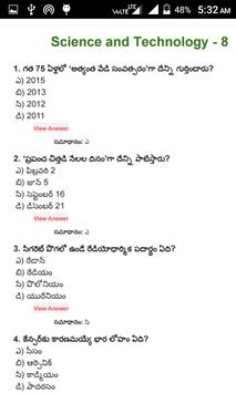 Science Telugu Technology screenshot 3