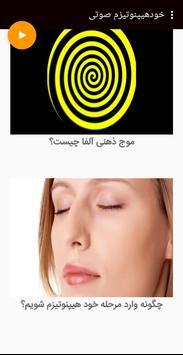 Self Audio Hypnosis screenshot 2