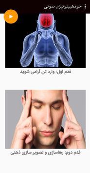 Self Audio Hypnosis screenshot 3