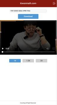 기원매스 screenshot 1