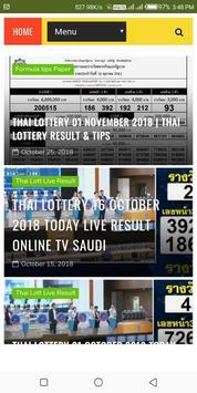 Thai Lottery Boss screenshot 2
