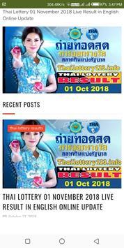 Thai Lottery Boss screenshot 5