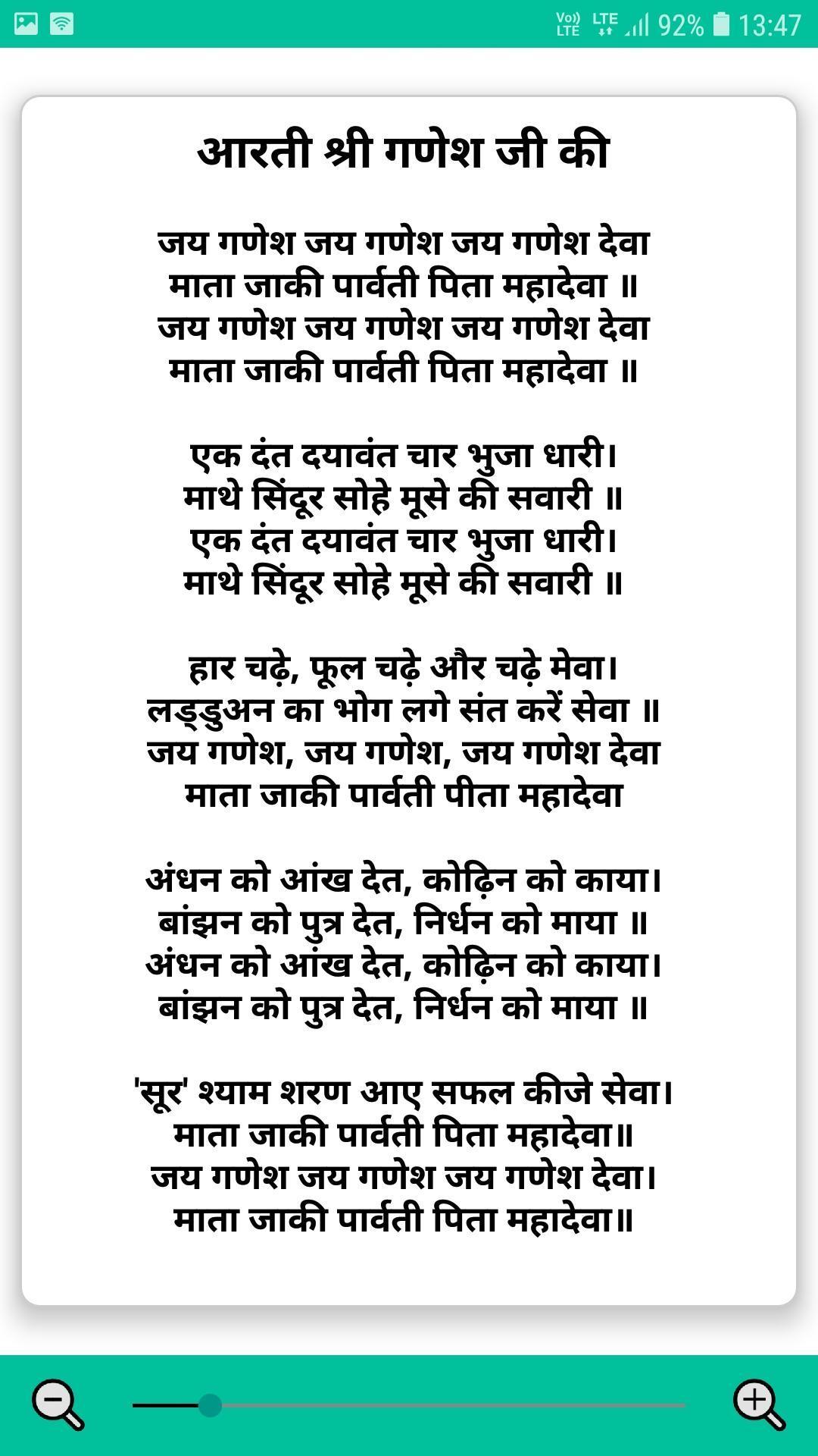 Aarti Shri Ganesh Ji Ki For Android Apk Download