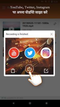 ऑडियो के साथ स्क्रीन रिकॉर्डर - वीडियो संपादक स्क्रीनशॉट 6