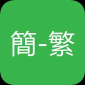 簡繁字轉換 icon