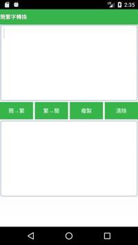 簡繁字轉換 poster