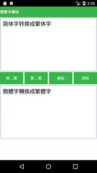 簡繁字轉換 screenshot 1