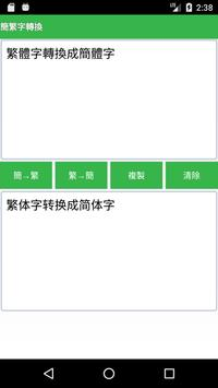 簡繁字轉換 screenshot 2