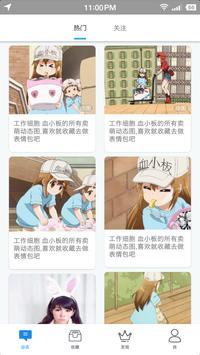 字墨表情包制作 poster
