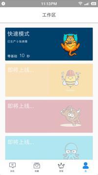 字墨表情包制作 screenshot 4