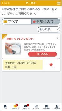 マルエー石油 CARメンテPASSPORT screenshot 1